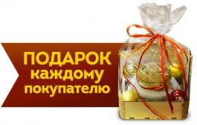 Подарок каждому покупателю