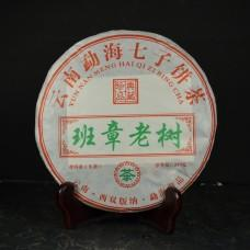 Бань Чжан Лао Гушу Шен