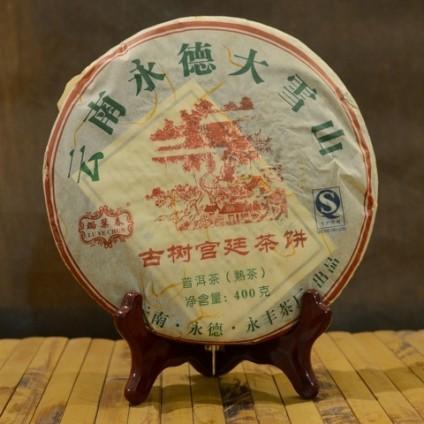 Да Сюэ Шань (Лу Е Чунь)