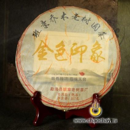Цзинь Мо Ин Сян, 50 г.
