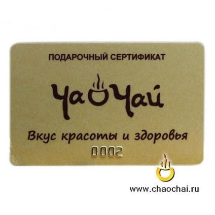 Подарочный сертификат ЧаоЧай