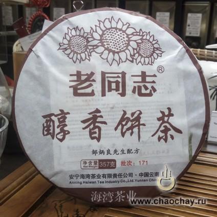 Лао Тун Чжи Чунь Сян
