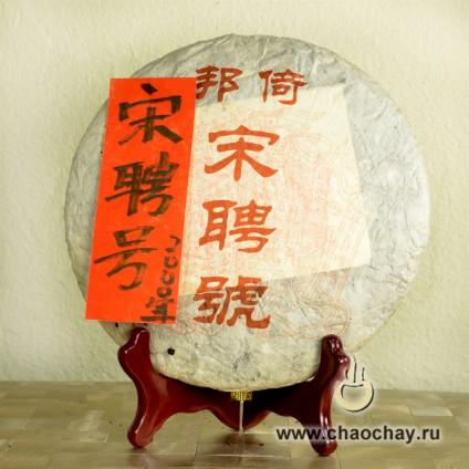 Сон Пин Хао, 2000 год