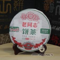 Лао Тун Чжи 9948.Хайвань. Юбилейный.